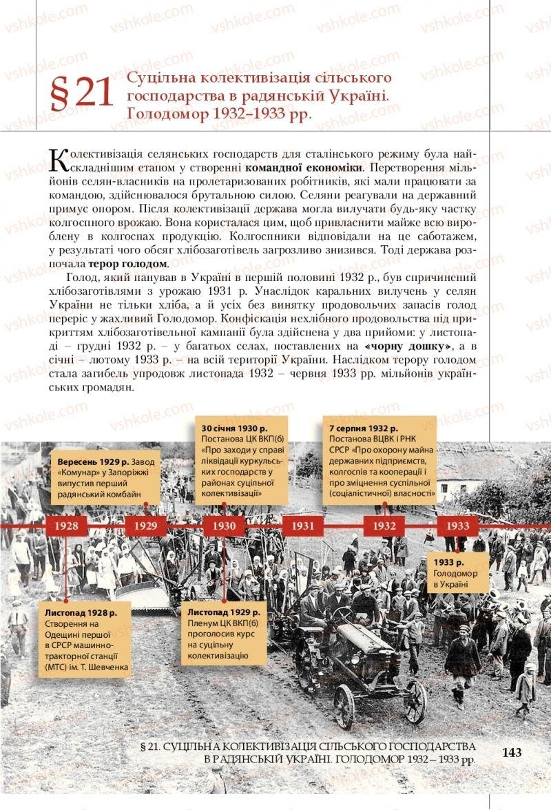 Страница 143 | Учебник Історія України 10 класс В. С. Власов, С. В. Кульчицький 2018 Рівень стандарту