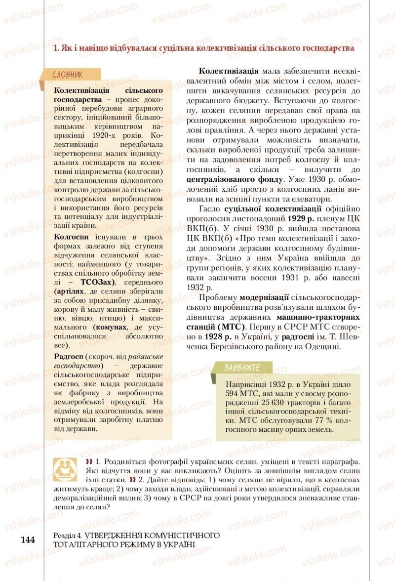 Страница 144 | Учебник Історія України 10 класс В. С. Власов, С. В. Кульчицький 2018 Рівень стандарту