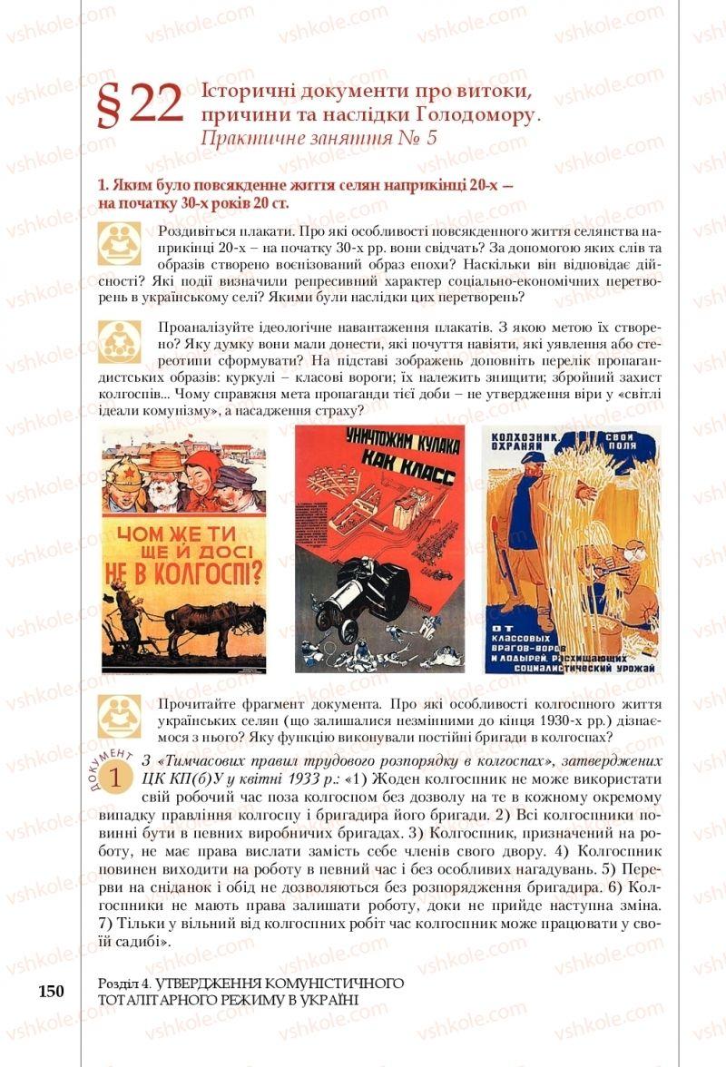Страница 150 | Учебник Історія України 10 класс В. С. Власов, С. В. Кульчицький 2018 Рівень стандарту