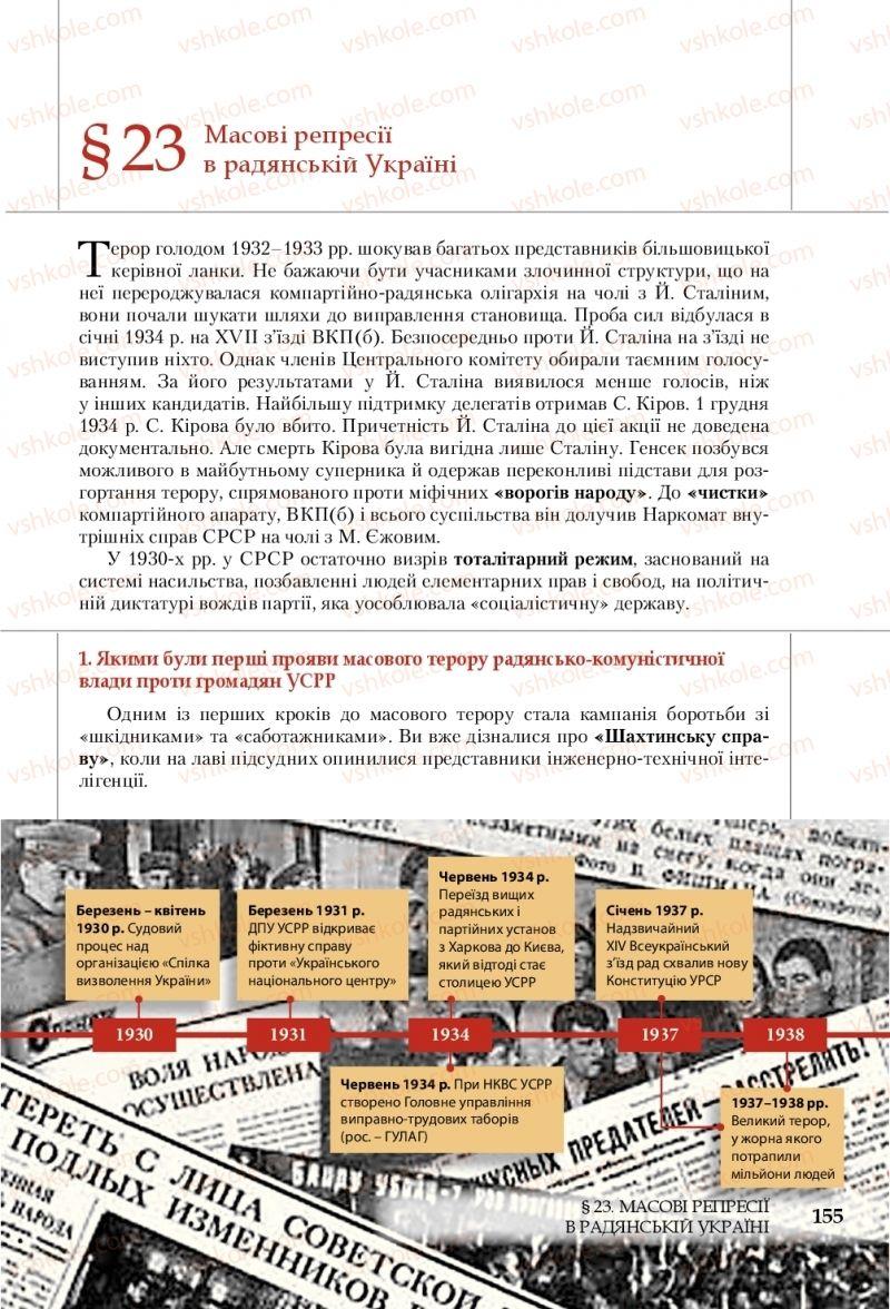 Страница 155 | Учебник Історія України 10 класс В. С. Власов, С. В. Кульчицький 2018 Рівень стандарту