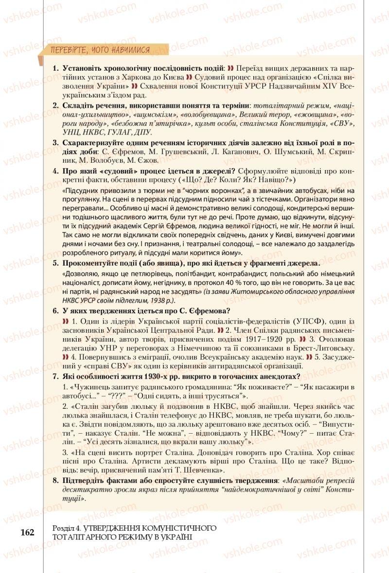 Страница 162 | Учебник Історія України 10 класс В. С. Власов, С. В. Кульчицький 2018 Рівень стандарту