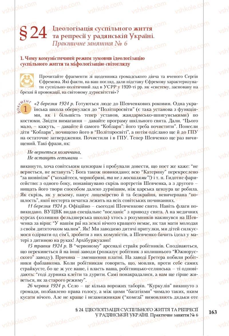 Страница 163 | Учебник Історія України 10 класс В. С. Власов, С. В. Кульчицький 2018 Рівень стандарту