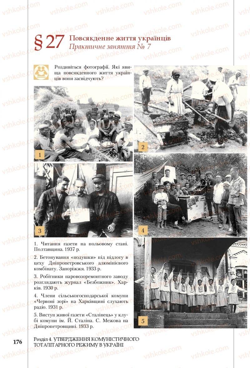 Страница 176 | Учебник Історія України 10 класс В. С. Власов, С. В. Кульчицький 2018 Рівень стандарту