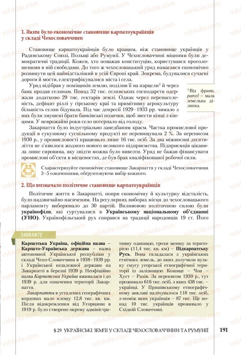 Страница 191 | Учебник Історія України 10 класс В. С. Власов, С. В. Кульчицький 2018 Рівень стандарту