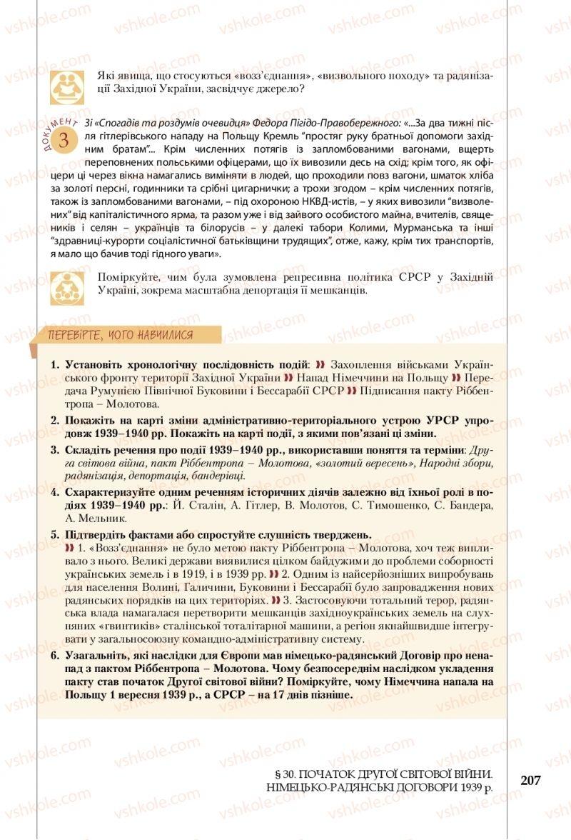 Страница 207 | Учебник Історія України 10 класс В. С. Власов, С. В. Кульчицький 2018 Рівень стандарту