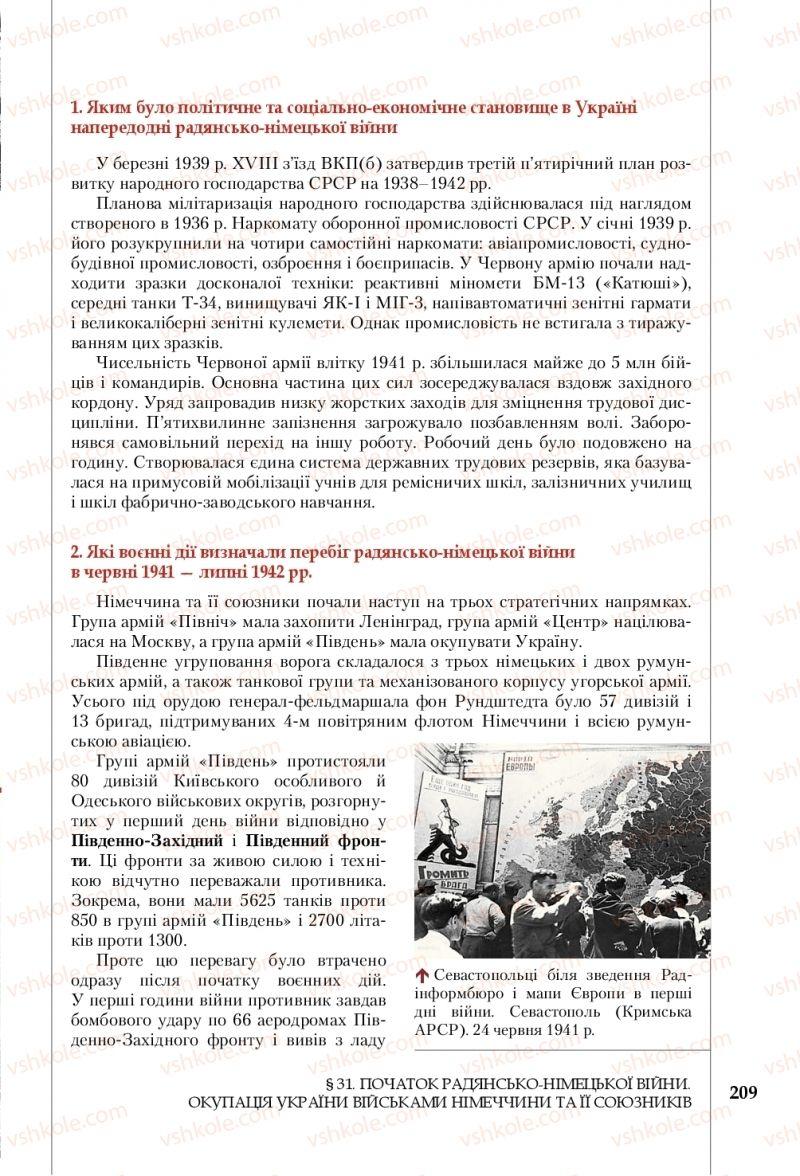 Страница 209   Учебник Історія України 10 класс В. С. Власов, С. В. Кульчицький 2018 Рівень стандарту