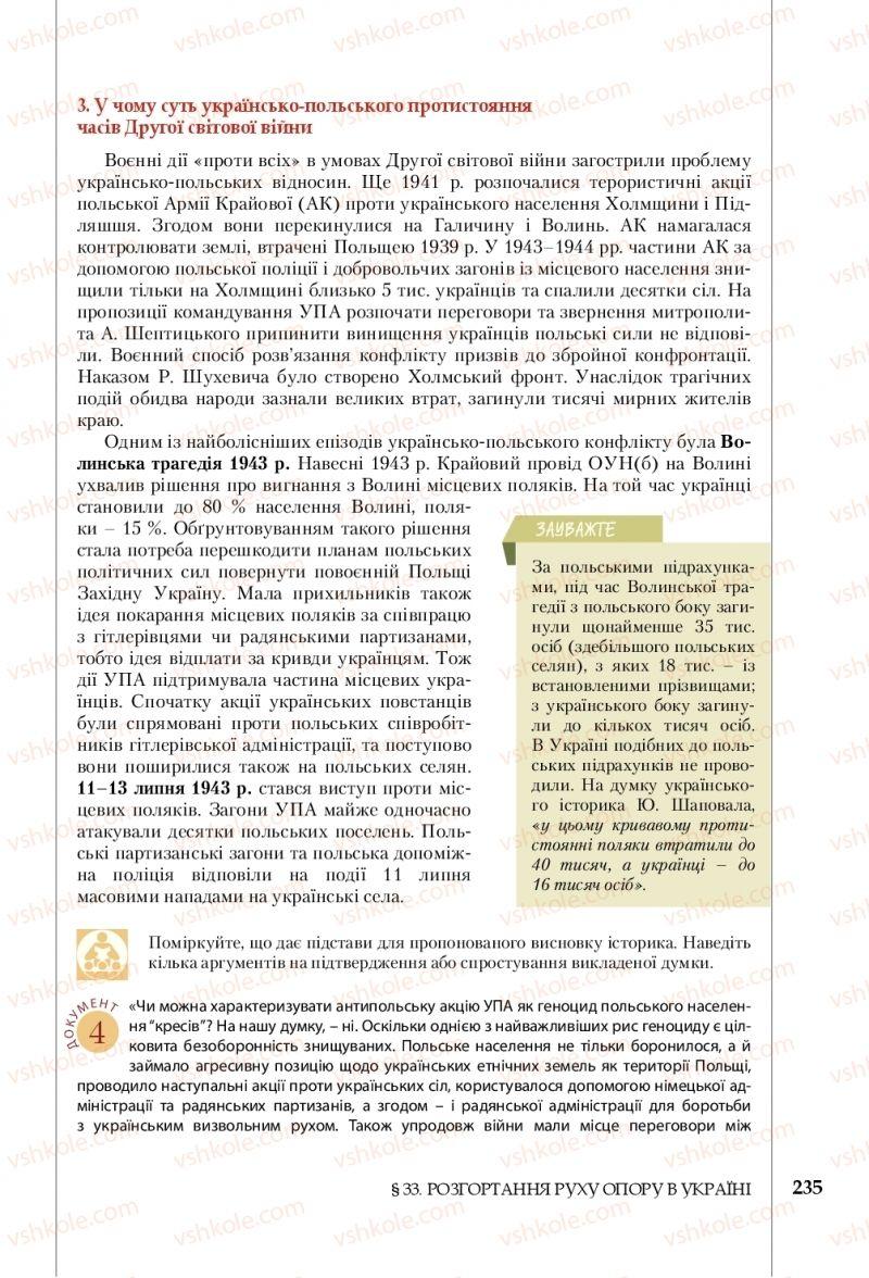 Страница 235 | Учебник Історія України 10 класс В. С. Власов, С. В. Кульчицький 2018 Рівень стандарту