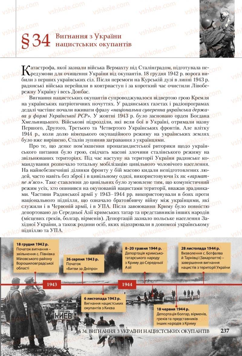 Страница 237   Учебник Історія України 10 класс В. С. Власов, С. В. Кульчицький 2018 Рівень стандарту
