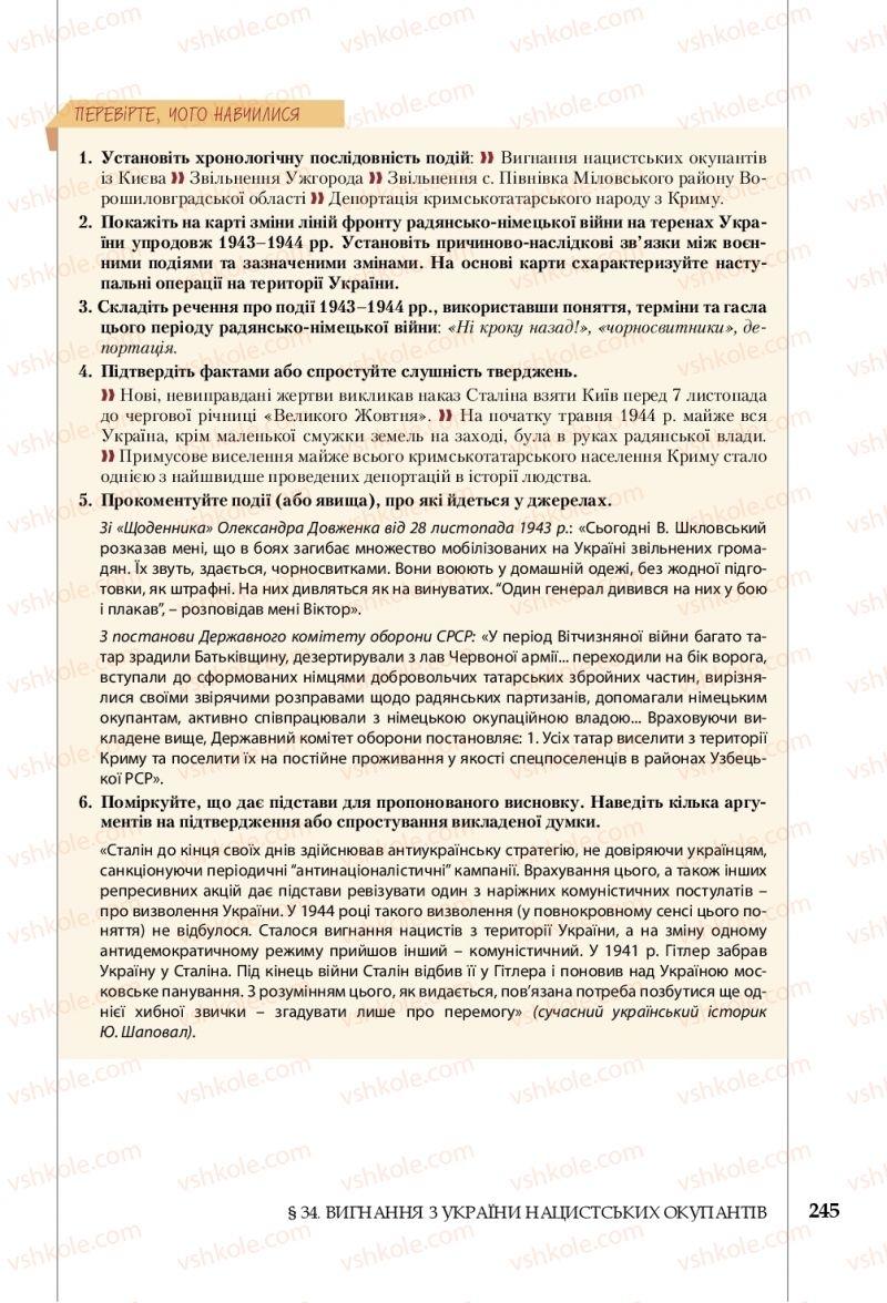 Страница 245 | Учебник Історія України 10 класс В. С. Власов, С. В. Кульчицький 2018 Рівень стандарту