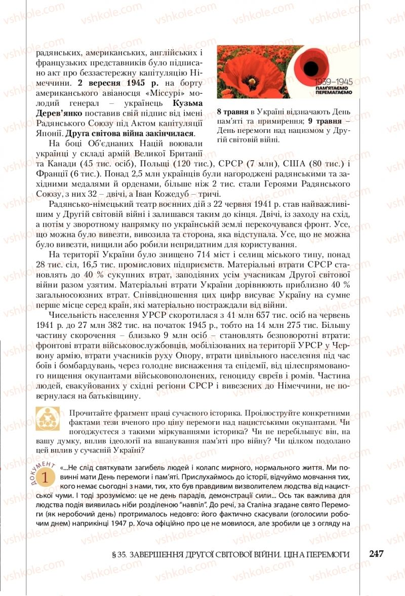 Страница 247 | Учебник Історія України 10 класс В. С. Власов, С. В. Кульчицький 2018 Рівень стандарту