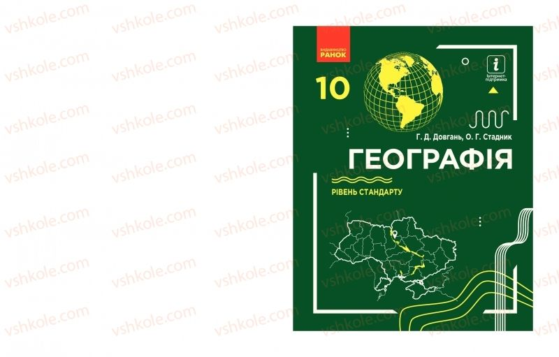 Страница 1 | Учебник Географія 10 класс Г. Д. Довгань, О. Г. Стадник 2018 Рівень стандарту