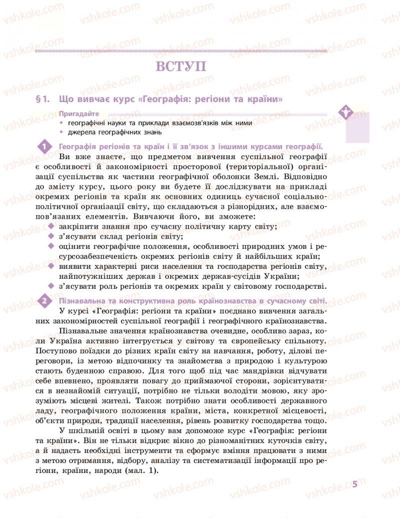 Страница 5 | Учебник Географія 10 класс Г. Д. Довгань, О. Г. Стадник 2018 Рівень стандарту