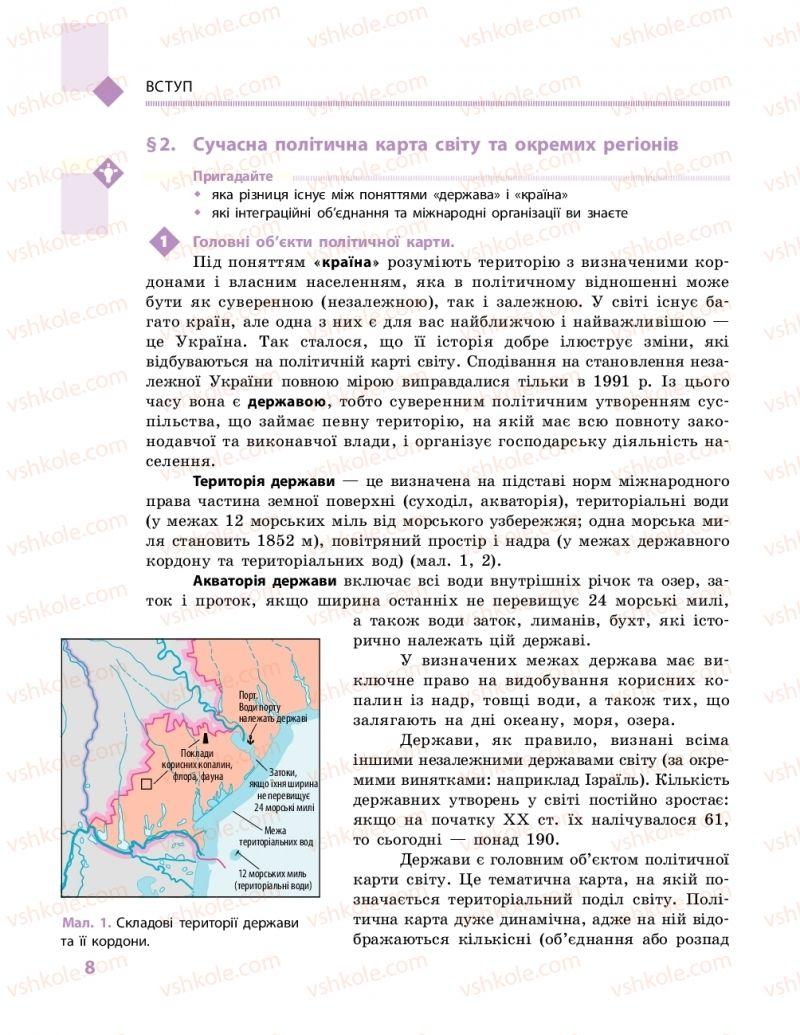 Страница 8 | Учебник Географія 10 класс Г. Д. Довгань, О. Г. Стадник 2018 Рівень стандарту