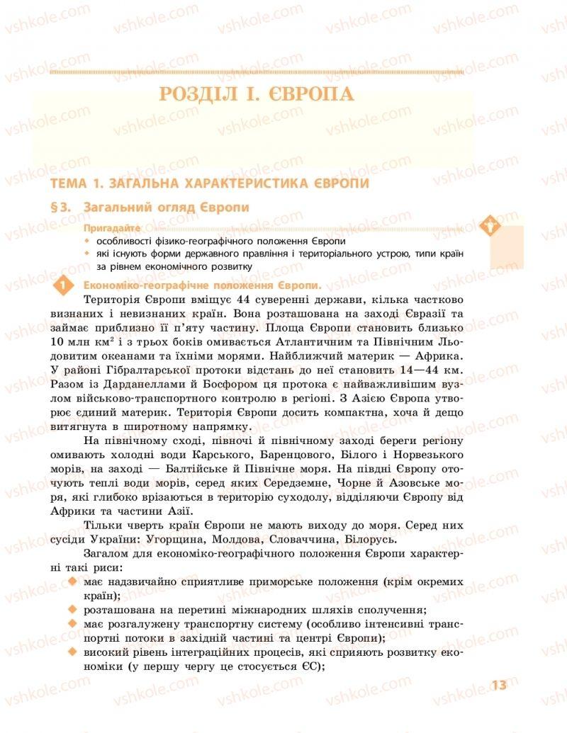 Страница 13 | Учебник Географія 10 класс Г. Д. Довгань, О. Г. Стадник 2018 Рівень стандарту