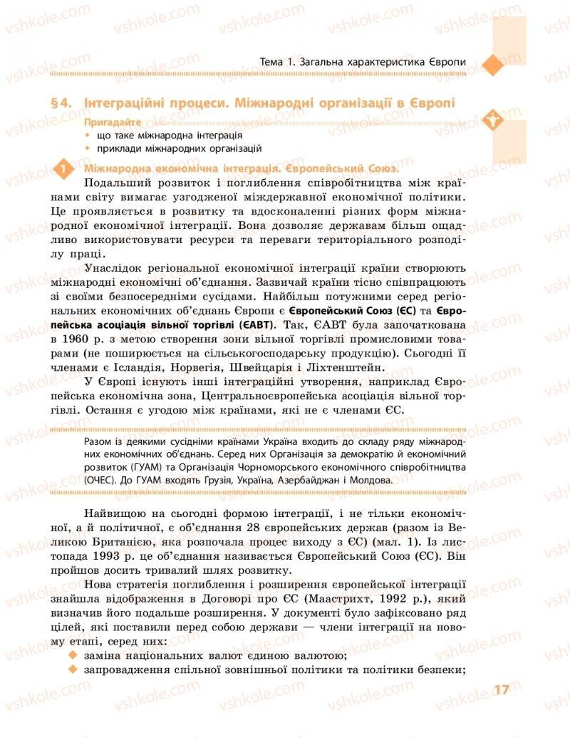 Страница 17 | Учебник Географія 10 класс Г. Д. Довгань, О. Г. Стадник 2018 Рівень стандарту