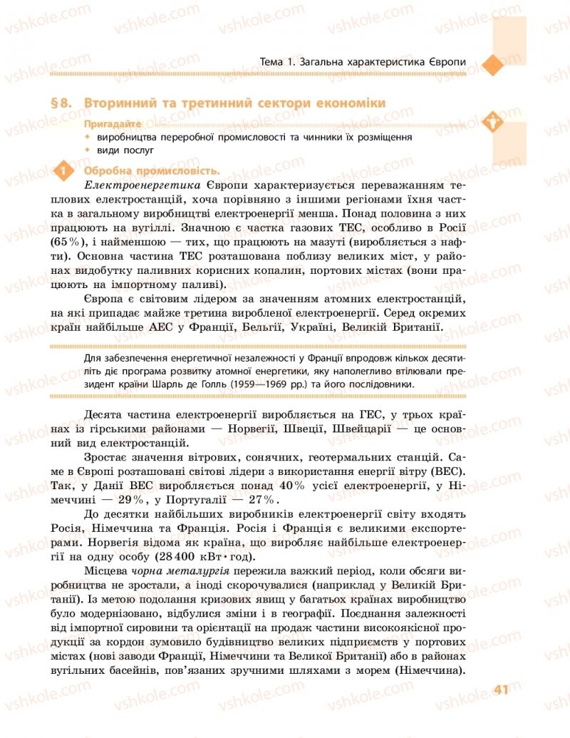 Страница 41 | Учебник Географія 10 класс Г. Д. Довгань, О. Г. Стадник 2018 Рівень стандарту