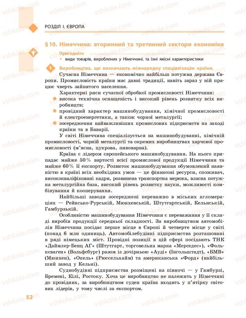 Страница 52 | Учебник Географія 10 класс Г. Д. Довгань, О. Г. Стадник 2018 Рівень стандарту