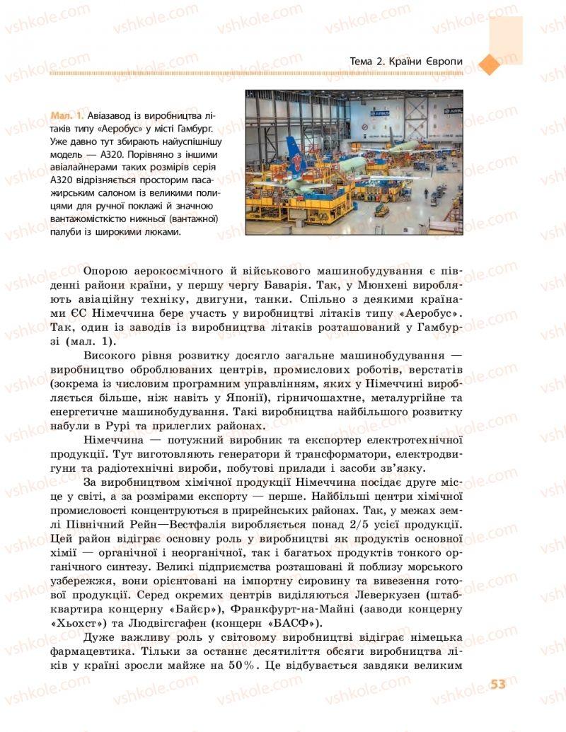 Страница 53 | Учебник Географія 10 класс Г. Д. Довгань, О. Г. Стадник 2018 Рівень стандарту