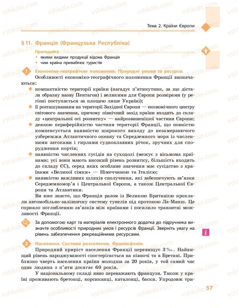 Страница 57 | Учебник Географія 10 класс Г. Д. Довгань, О. Г. Стадник 2018 Рівень стандарту