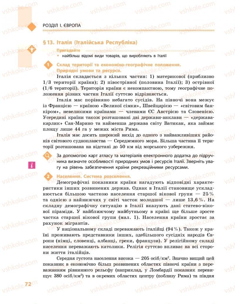 Страница 72 | Учебник Географія 10 класс Г. Д. Довгань, О. Г. Стадник 2018 Рівень стандарту