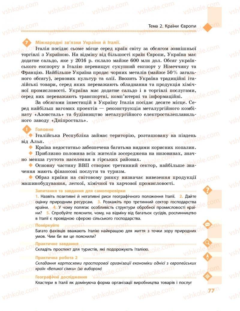 Страница 77   Учебник Географія 10 класс Г. Д. Довгань, О. Г. Стадник 2018 Рівень стандарту