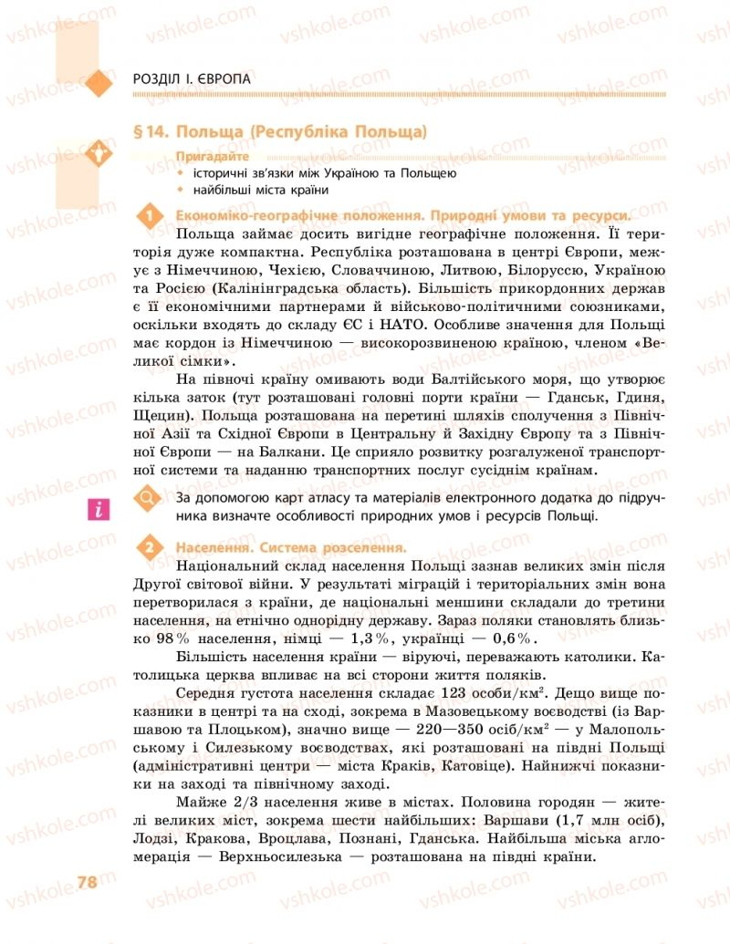 Страница 78 | Учебник Географія 10 класс Г. Д. Довгань, О. Г. Стадник 2018 Рівень стандарту