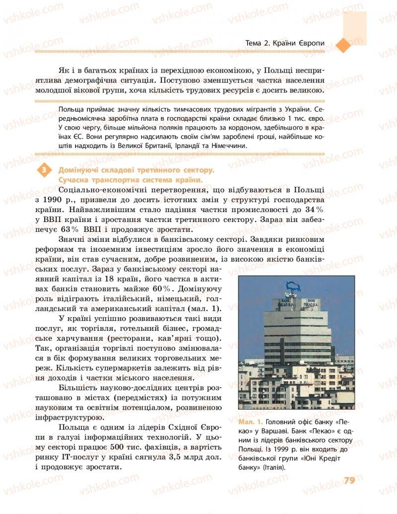 Страница 79 | Учебник Географія 10 класс Г. Д. Довгань, О. Г. Стадник 2018 Рівень стандарту