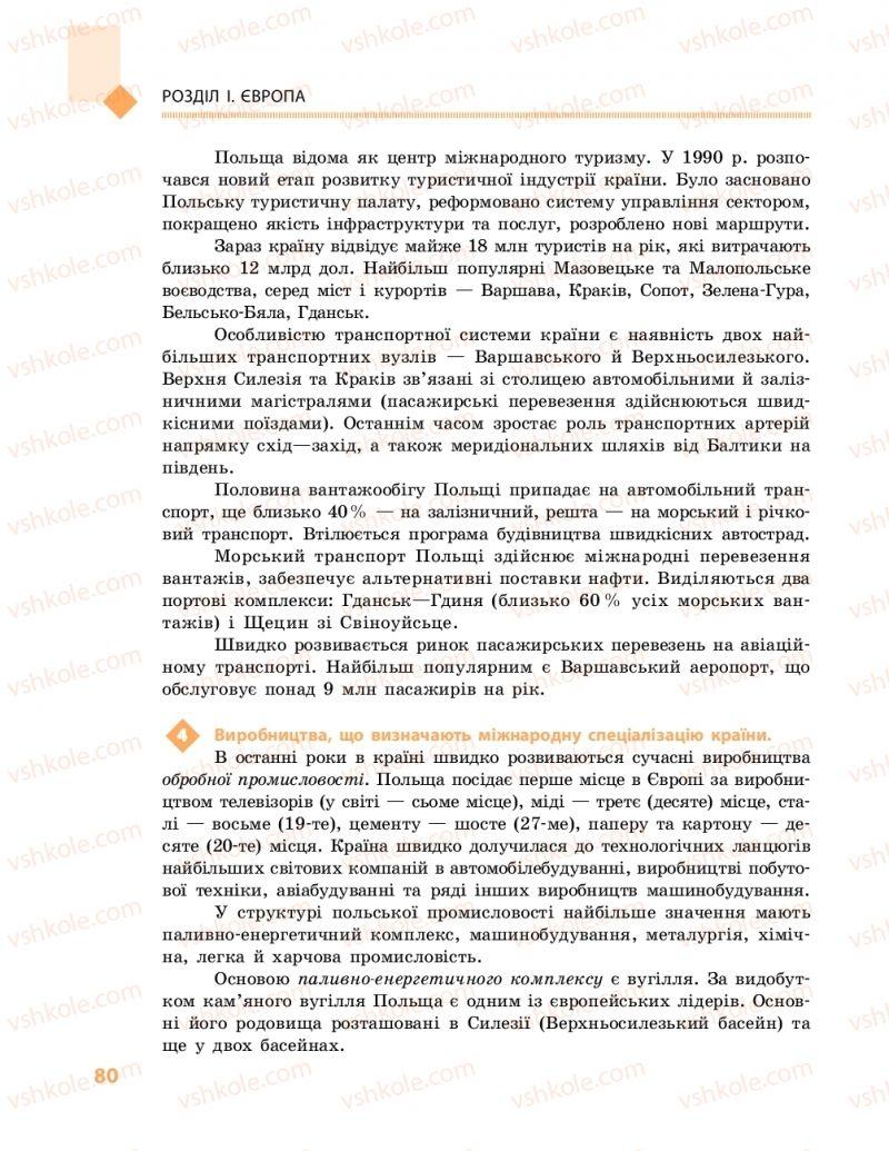 Страница 80 | Учебник Географія 10 класс Г. Д. Довгань, О. Г. Стадник 2018 Рівень стандарту