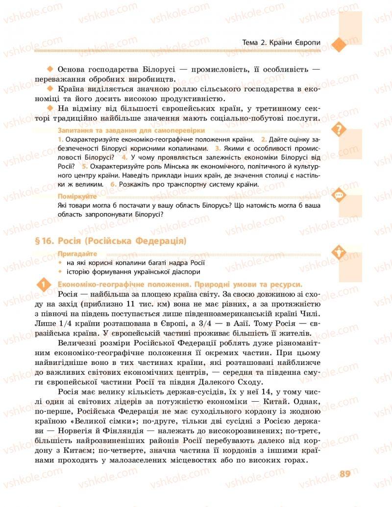 Страница 89 | Учебник Географія 10 класс Г. Д. Довгань, О. Г. Стадник 2018 Рівень стандарту
