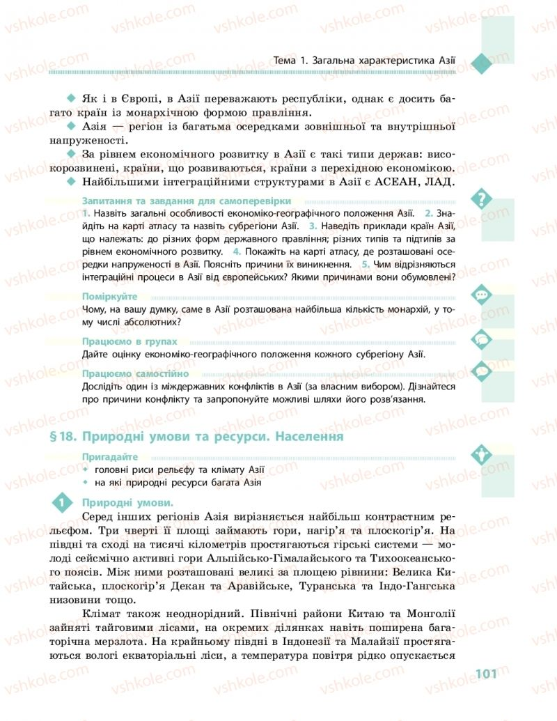 Страница 101 | Учебник Географія 10 класс Г. Д. Довгань, О. Г. Стадник 2018 Рівень стандарту