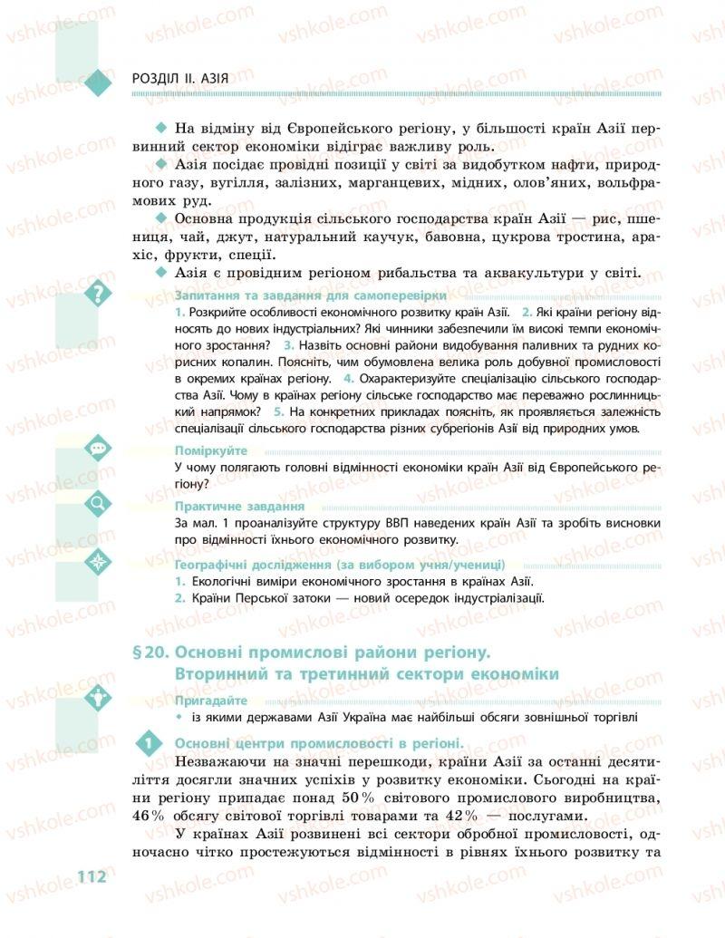 Страница 112 | Учебник Географія 10 класс Г. Д. Довгань, О. Г. Стадник 2018 Рівень стандарту