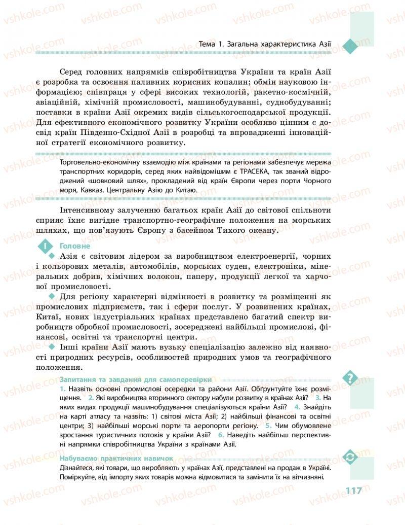 Страница 117 | Учебник Географія 10 класс Г. Д. Довгань, О. Г. Стадник 2018 Рівень стандарту