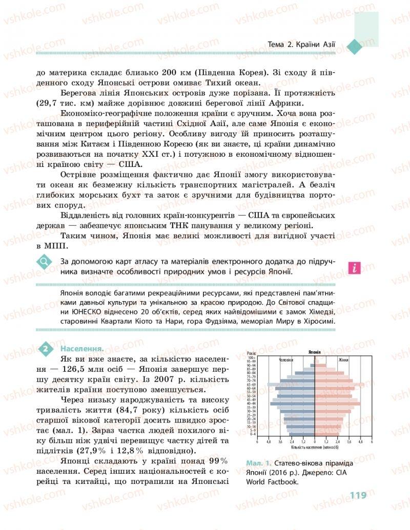 Страница 119 | Учебник Географія 10 класс Г. Д. Довгань, О. Г. Стадник 2018 Рівень стандарту