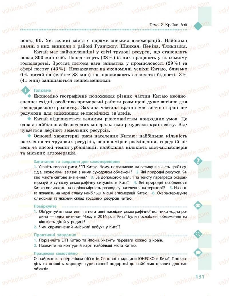 Страница 131 | Учебник Географія 10 класс Г. Д. Довгань, О. Г. Стадник 2018 Рівень стандарту