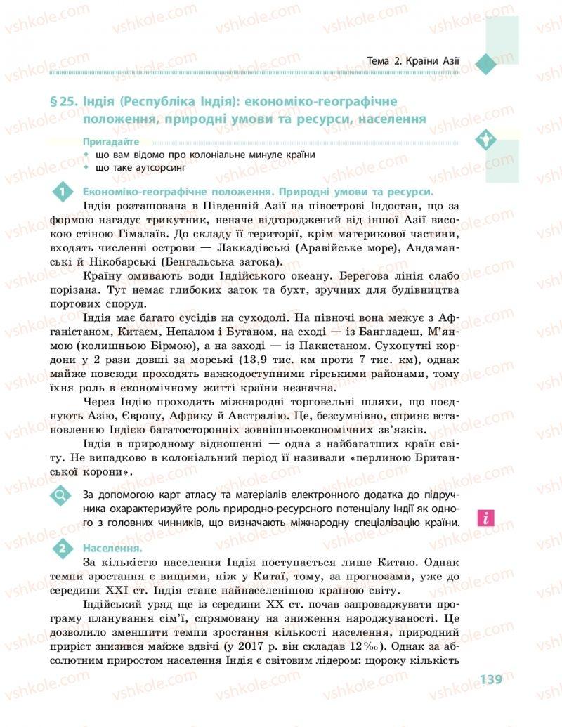 Страница 139 | Учебник Географія 10 класс Г. Д. Довгань, О. Г. Стадник 2018 Рівень стандарту