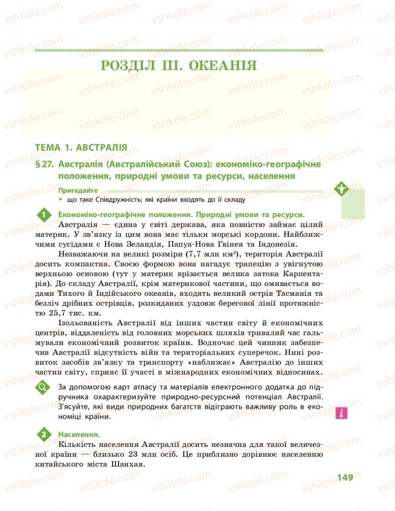 Страница 149   Учебник Географія 10 класс Г. Д. Довгань, О. Г. Стадник 2018 Рівень стандарту