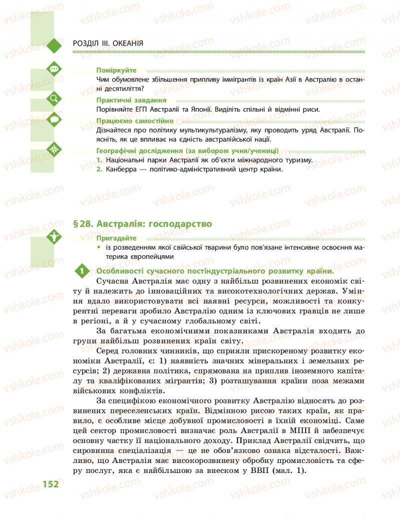 Страница 152 | Учебник Географія 10 класс Г. Д. Довгань, О. Г. Стадник 2018 Рівень стандарту