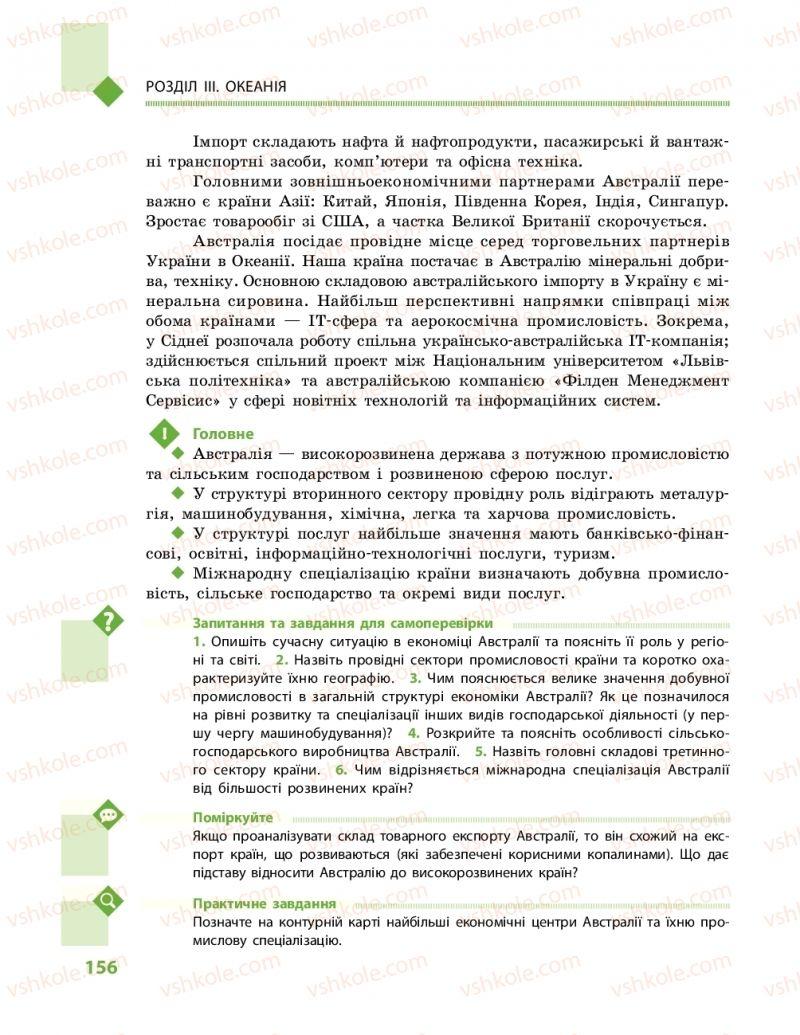 Страница 156 | Учебник Географія 10 класс Г. Д. Довгань, О. Г. Стадник 2018 Рівень стандарту