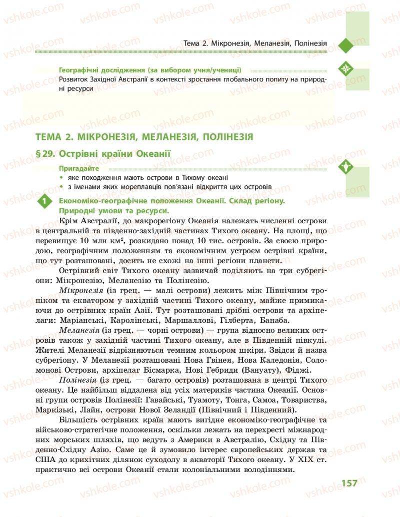 Страница 157 | Учебник Географія 10 класс Г. Д. Довгань, О. Г. Стадник 2018 Рівень стандарту