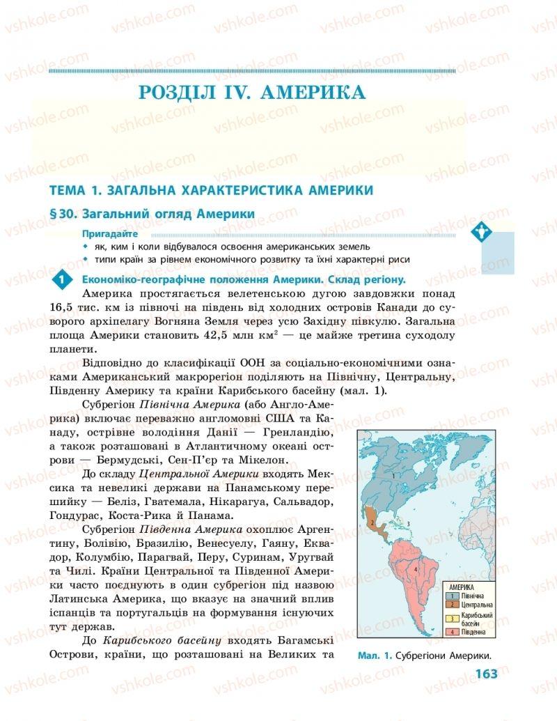 Страница 163 | Учебник Географія 10 класс Г. Д. Довгань, О. Г. Стадник 2018 Рівень стандарту