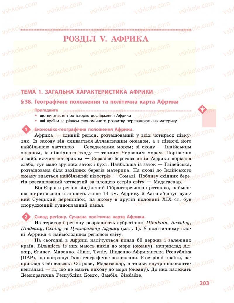 Страница 203 | Учебник Географія 10 класс Г. Д. Довгань, О. Г. Стадник 2018 Рівень стандарту