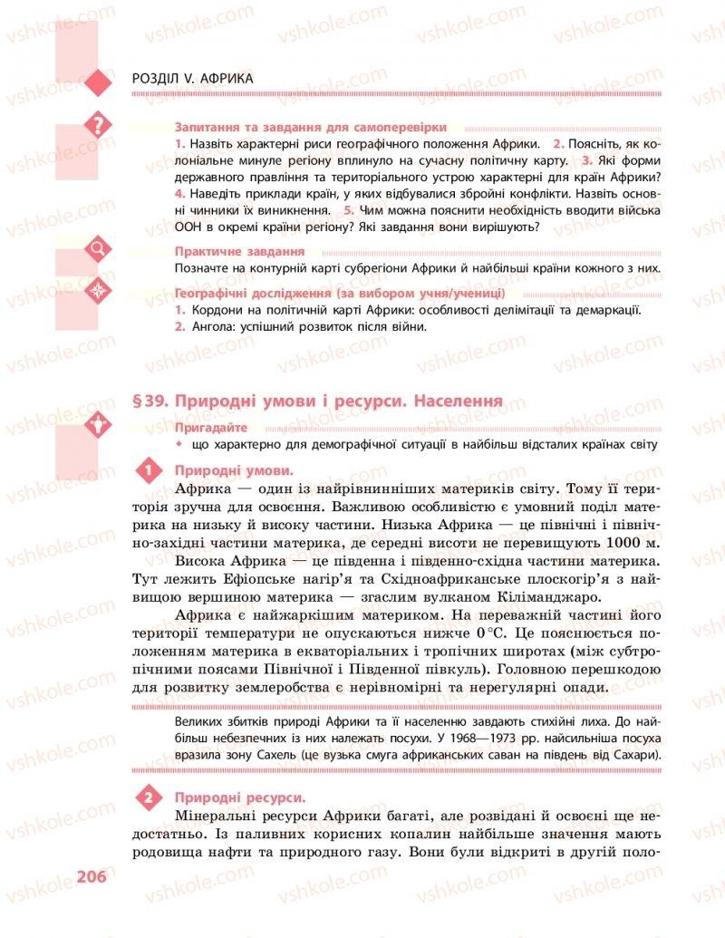 Страница 206   Учебник Географія 10 класс Г. Д. Довгань, О. Г. Стадник 2018 Рівень стандарту