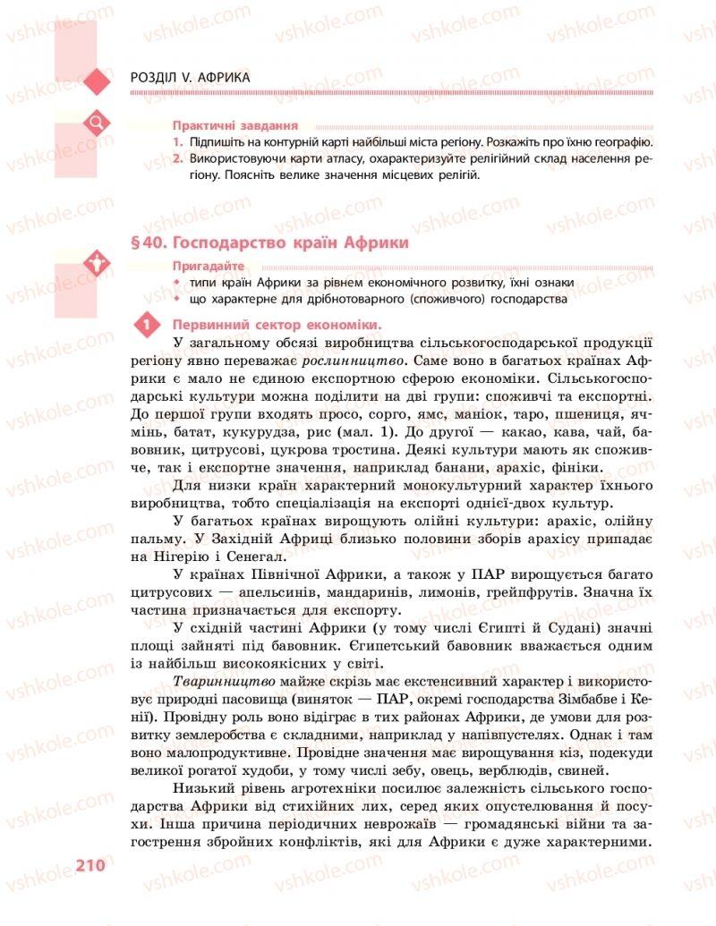 Страница 210 | Учебник Географія 10 класс Г. Д. Довгань, О. Г. Стадник 2018 Рівень стандарту
