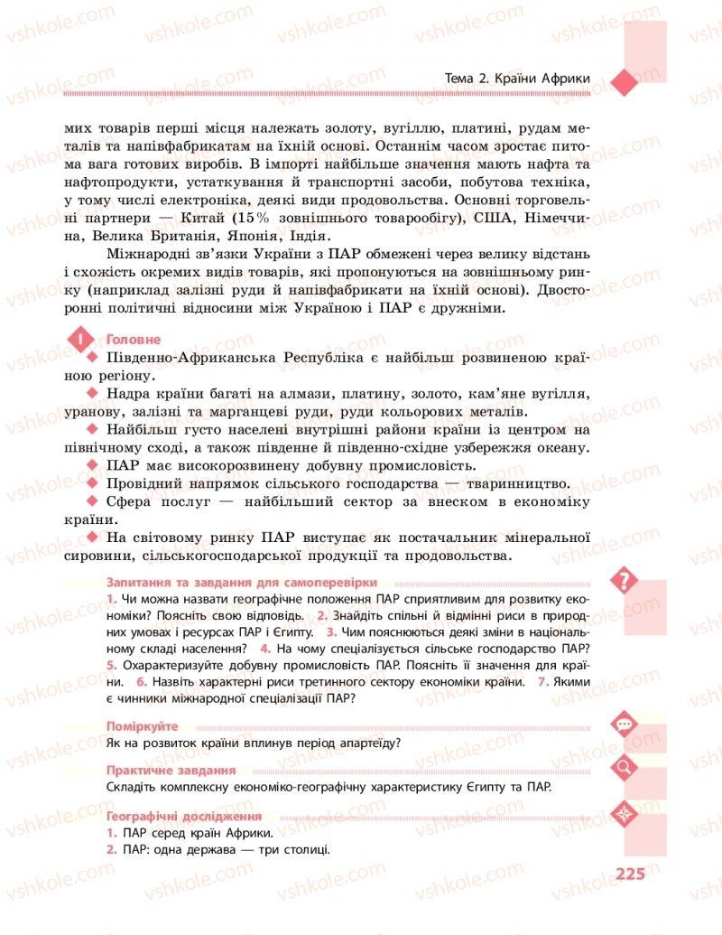 Страница 225 | Учебник Географія 10 класс Г. Д. Довгань, О. Г. Стадник 2018 Рівень стандарту