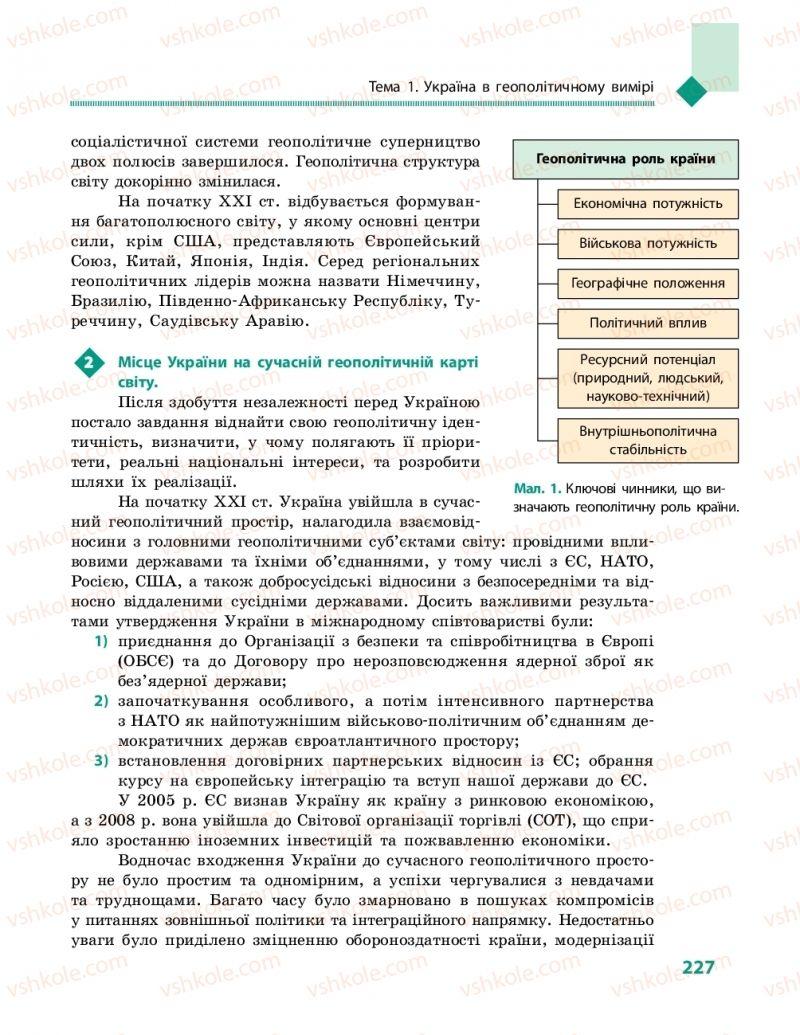 Страница 227 | Учебник Географія 10 класс Г. Д. Довгань, О. Г. Стадник 2018 Рівень стандарту