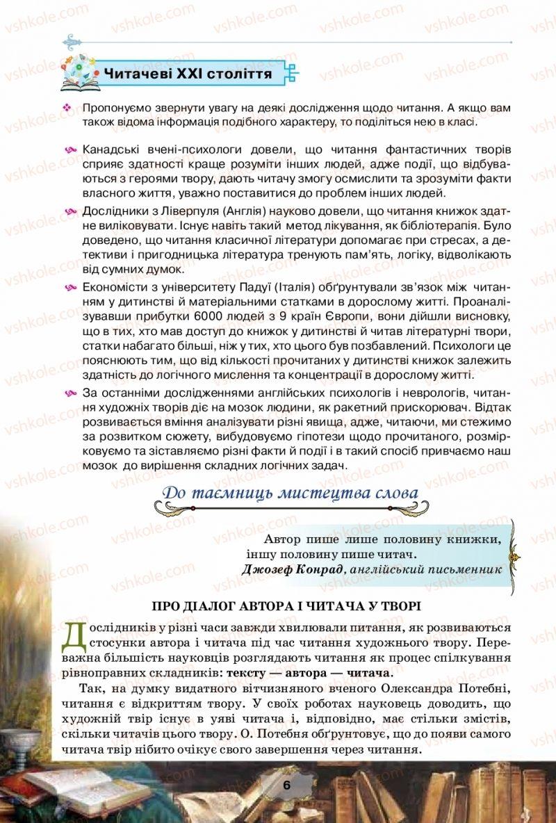 Страница 6 | Учебник Зарубіжна література 10 класс О. О. Ісаєва, Ж. В. Клименко, А. О. Мельник 2018 Рівень стандарту