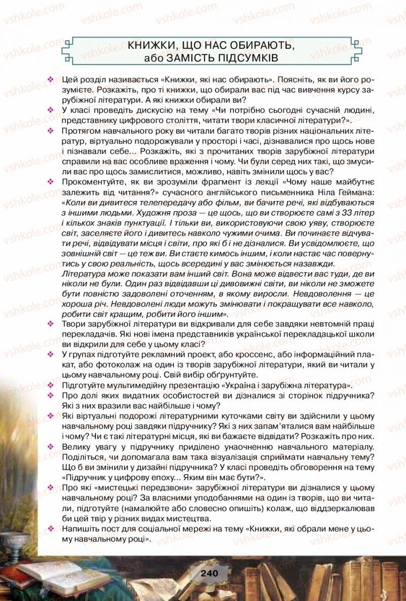 Страница 240   Учебник Зарубіжна література 10 класс О. О. Ісаєва, Ж. В. Клименко, А. О. Мельник 2018 Рівень стандарту