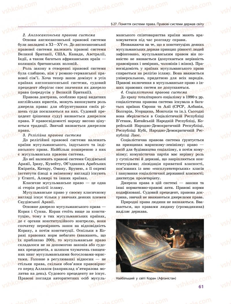 Страница 61 | Учебник Правознавство 10 класс О. М. Лук'янчиков, Д. О. Новіков, К. Ю. Карелов 2018 Профільний рівень