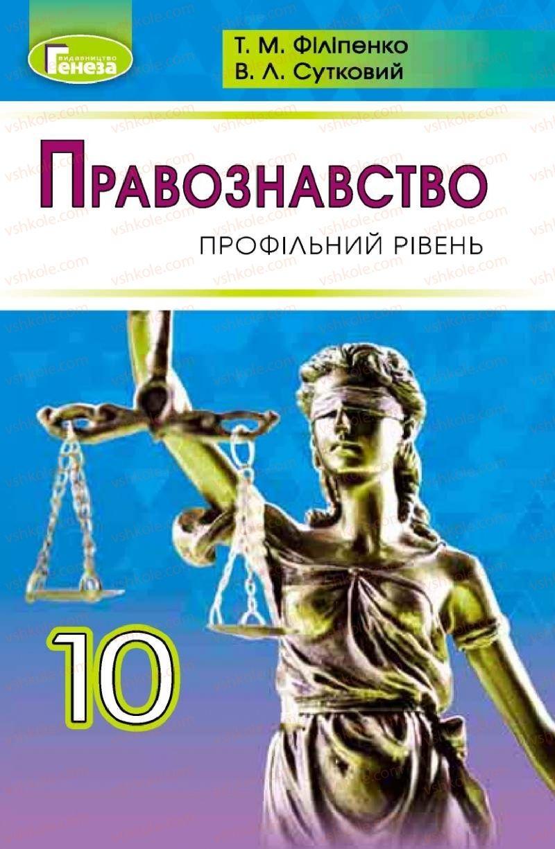 Страница 1   Учебник Правознавство 10 класс Т. М. Філіпенко, В. Л. Сутковий 2018 Профільний рівень