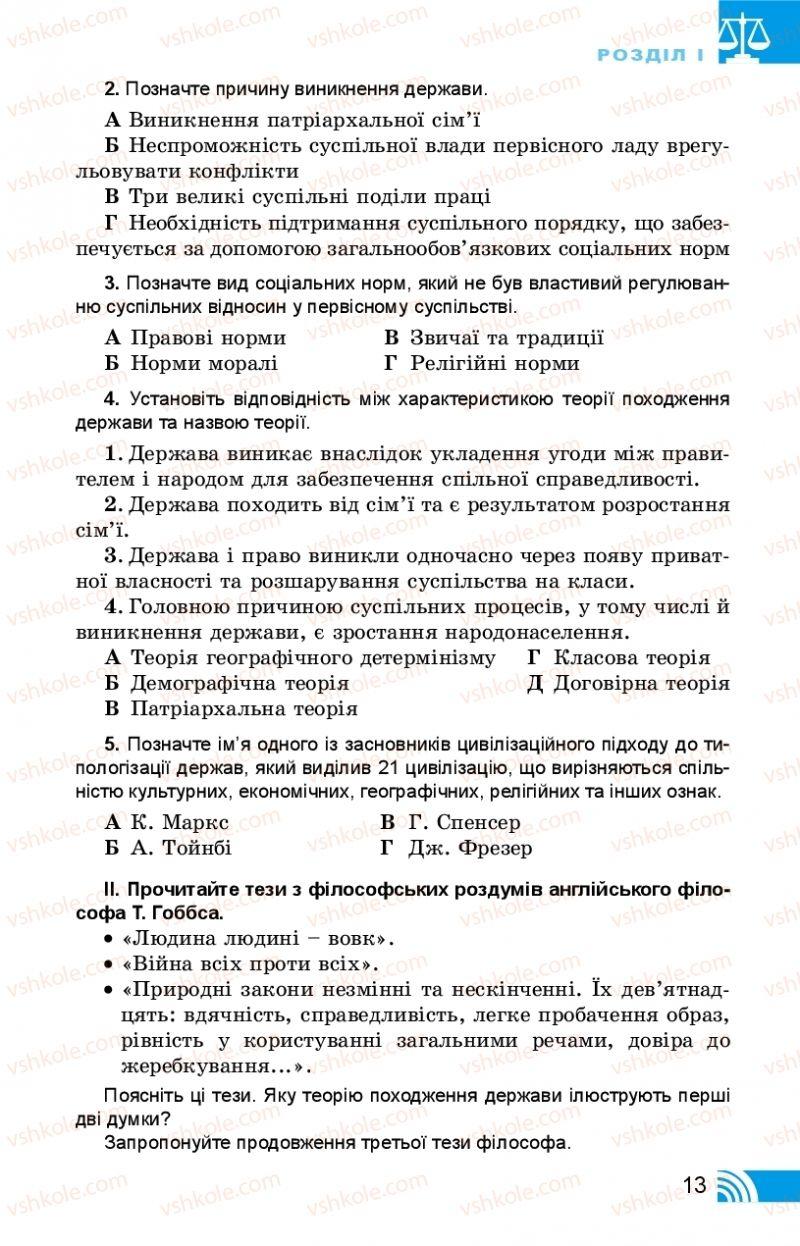 Страница 13 | Учебник Правознавство 10 класс Т. М. Філіпенко, В. Л. Сутковий 2018 Профільний рівень